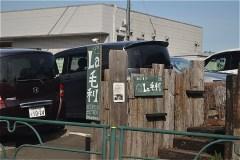 507-もみじ山公園の向かいのレストラン