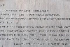 511-於岩稲荷 長照山 陽運寺