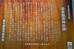 511-s-於岩稲荷田宮神社