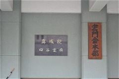 511-真成院 (観音坂)