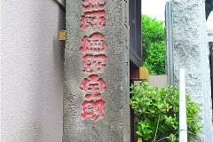 511-蓮乗院 (観音坂)