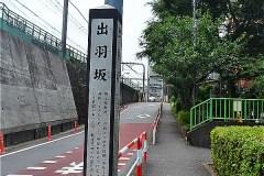 511-出羽坂