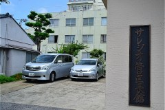 511-カトリック・サレジオ修道会日本管区本部